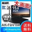 フルセグ DVDプレーヤー ポータブルDVDプレーヤー 車載 本体 画面9インチ以上 15.6インチ バッテリー内蔵 アカート AK-FDV156 (送料無料)