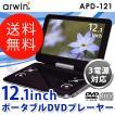 DVDプレーヤー ポータブルDVDプレーヤー DVDプレイヤー 12.1インチ CPRM対応 APD-121 (バッテリー内蔵) arwin