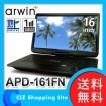 DVDプレーヤー ポータブルDVDプレーヤー アーウィン(arwin) 16インチ フルセグ搭載 APD-161FN (バッテリー内蔵) 液晶テレビ TV