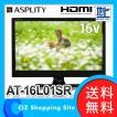 液晶テレビ ASPLITY 16インチ 地上デジタルハイビジョンテレビ LED液晶 AT-16L01SR 液晶TV テレビ