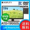 液晶テレビ ASPLITY DVDプレーヤー内蔵 19インチ デジタルハイビジョン LED液晶テレビ 液晶TV テレビ DVDプレイヤー ATD-19G02S