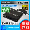 (送料無料) MAXWIN 車載用 HDMI マルチメディアプレーヤー フルHD USBメモリ/SDカード対応 ポータブルメディアプレーヤー AV-HD03-SET