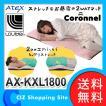アテックス(ATEX) ルルド コロンネル ストレッチ/お昼寝マット マッサージマット 2WAYマット AX-KXL1800 (送料無料)