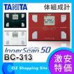 体重計 体脂肪計 タニタ(TANITA) 体組成計 インナースキャン50 BC-313 体重計 体脂肪計 デジタル体重計