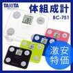 体重計 体脂肪計 タニタ(TANITA) 体組成計 BC-751 体重計 体脂肪計 デジタル体重計