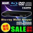 ブルーレイプレーヤー ブルーレイ ブルーレイディスクプレーヤー DVDプレーヤー DVDプレイヤー アカート(AKART) USB端子搭載 再生専用 BD-1000