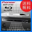 ブルーレイプレーヤー ブルーレイ ブルーレイディスクプレーヤー DVDプレーヤー DVDプレイヤー パイオニア(Pioneer) BDP-3120