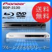 ブルーレイプレーヤー ブルーレイ ブルーレイディスクプレーヤー DVDプレーヤー DVDプレイヤー パイオニア(Pioneer) BDP-3130