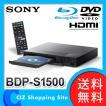 ブルーレイ プレーヤー ブルーレイディスクプレーヤー ブルーレイプレーヤー ソニー(SONY) DVDプレーヤー 再生専用 BDP-S1500