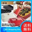 イデア(IDEA) ブルーノ(BRUNO) コンパクト ホットプレート 電気プレート たこ焼き器 プレート2種 BOE021