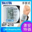 血圧計 タニタ(TANITA) デジタル血圧計 手首式デジタル血圧計 BP-210