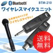 (送料無料) 創和 ワイヤレスマイクユニット Bluetooth BTM-210