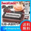 カセットコンロ イワタニ 焼き鳥 焼肉 網焼き 炉ばた焼器 炙りや CB-ABR-1