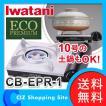 カセットコンロ カセットテーブル カセットフー エコプレミアム イワタニ (Iwatani) CB-EPR-1 (送料無料)