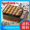 たこ焼き器 イワタニ カセットコンロ ガス ホットプレート スーパー 炎たこ たこ焼きプレート CB-ETK-1 (送料無料)