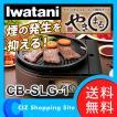 イワタニ 焼肉プレート 無煙 やきまる CB-SLG-1 焼肉...