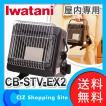 (送料無料) イワタニ(IWATANI) カセットガスストーブ ガスストーブ 屋内専用 CB-STV-EX2
