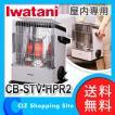 (送料無料) イワタニ(IWATANI) カセットガスストーブ ハイパワータイプ ガスストーブ 屋内専用 CB-STV-HPR2