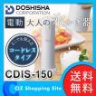 かき氷機 ドウシシャ(DOSHISHA) 大人の氷かき器 電動コードレス かき氷器 かき氷機 アイスクラッシャー ハンディタイプ CDIS-150 (送料無料)