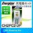 エナジャイザー(Energizer) 単3形・単4形兼用 充電器セット 単3形充電池×2本付き 1900mAh 電池充電器 充電池付き CH2PC2-JP
