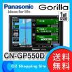 カーナビ ポータブルナビ パナソニック(Panasonic) ゴリラ(Gorilla) CN-GP550D ワンセグ搭載 5V型液晶 ナビ