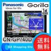 カーナビ ポータブルナビ パナソニック(Panasonic) ゴリラ(Gorilla) CN-GP740D ワンセグ搭載 7型液晶 ナビ