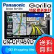 カーナビ ポータブルナビ パナソニック(Panasonic) ゴリラ(Gorilla) CN-GP745VD ワンセグ搭載 7型液晶