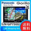 カーナビ ポータブルナビ パナソニック(Panasonic) ゴリラ(Gorilla) CN-GP750D ワンセグ搭載 7V型液晶 ナビ (お取寄せ)