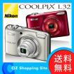 デジタルカメラ ニコン(Nikon) COOLPIX L32 コンパクトデジタルカメラ 光学5倍 2005万画素 デジカメ (送料無料)