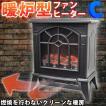 暖炉型ファンヒーター 暖炉風ヒーター 電気式暖炉 暖炉型電気ストーブ おしゃれ インテリア 温風ヒーター アンティーク調 600W/1200W