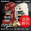 コーヒーメーカー (送料無料&お取寄せ) NESCAFE ネスプレッソ マエストリア(NESPRESSO MAESTRIA) C500RE D500WH 珈琲 コーヒー コーヒーマシン