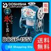 かき氷機 ふわふわ ドウシシャ(DOSHISHA) 電動本格ふわふわ氷かき器 匠 かき氷器 DCSP-1551 (送料無料)