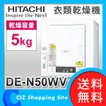 衣類乾燥機 日立(HITACHI) 乾燥容量 5kg ピュアホワイト DE-N50WV (送料無料)