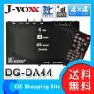 地デジチューナー J-VOXX DG-DA44 フルセグ/ワンセグ 車載用 地上デジタルチューナー (地デジチューナー) 4×4 車