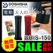 かき氷機 ドウシシャ(DOSHISHA) 大人の氷かき器 電動 かき氷器 アイスクラッシャー ハンディタイプ DHIS-150 (送料無料)