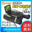 (送料無料) ハック(HAC) デジタルテレスコープ 双眼鏡 動画/静止画撮影可能 録画 カメラ ビデオカメラ 12倍