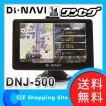 カーナビ ポータブルナビゲーション エンプレイス(NPLACE) DiNAVI 5インチ ワンセグ搭載 DNJ-500 ナビ