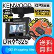 ドライブレコーダー 一体型 GPS HDR機能 ケンウッド 325 DRV-325 電源ケーブル CA-DR150 セット モニター付き (送料無料)