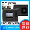 ドライブレコーダー ユピテル ミニ ful HD 常時録画 DRY-AS350GS (送料無料)