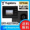 ドライブレコーダー ユピテル(YUPITERU) DRY-AS370WGc 12V車用 GPS搭載 1.5インチ液晶 フルHD 常時録画 ドラレコ (ポイント3倍&送料無料)