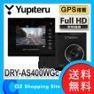 ドライブレコーダー ドラレコ 2.0インチ 12V車用 ユピテル (YUPITERU) DRY-AS400WGC GPS搭載 フルHD 常時録画 (ポイント2倍&送料無料)