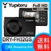 ドライブレコーダー ユピテル(YUPITERU) ドライブレコーダー DRY-FH32GS 12V車用 フルHD Gセンサー 2.4インチ液晶 常時録画 ドラレコ (送料無料)