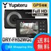 ドライブレコーダー ユピテル(YUPITERU) ドライブレコーダー DRY-FH52WGc 12V車用 フルHD GPS 2.4インチ液晶 常時録画 ドラレコ (送料無料)