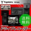 ドライブレコーダー ユピテル(YUPITERU) ドライブレコーダー DRY-FV33 フルHD 2.4インチLED液晶 常時録画 ドラレコ