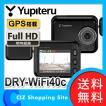 ドライブレコーダー ユピテル(YUPITERU) ドライブレコーダー DRY-WiFi40c GPS フルHD 常時録画 無線LAN内蔵 12V車専用 ドラレコ