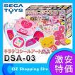 セガトイズ キラデコシールアート DX DSA-03 シールキット シール