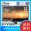 液晶テレビ フューズ(FUZE) APPCIE 32型 地上/BS/110度CSデジタル対応 DTV323 デジタルハイビジョン LED 液晶TV テレビ IPS液晶搭載