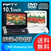 DVDプレイヤー DVDプレーヤー ポータブルDVDプレーヤー 10.1インチ CPRM対応 DVD-PD107 (バッテリー内蔵) フィフティ(FIFTY)