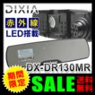 ドライブレコーダー ディキシア(DIXIA) 赤外線対応 ミラー型 2.7インチ液晶 12V車専用 6LED赤外線式 130万画素 ブラック ドラレコ DX-DR130MR