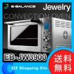 オーブン コンベクションオーブン (送料無料)  Jewelry ステンレス ノンフライヤー ノンオイル デジタル表示 EB-JW3900